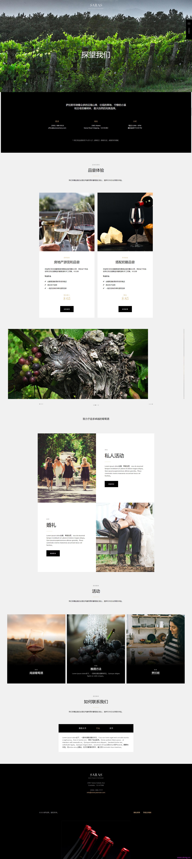 wordpress红酒公司主题/Saras - 酒庄葡萄酒WordPress模板 - v1.1
