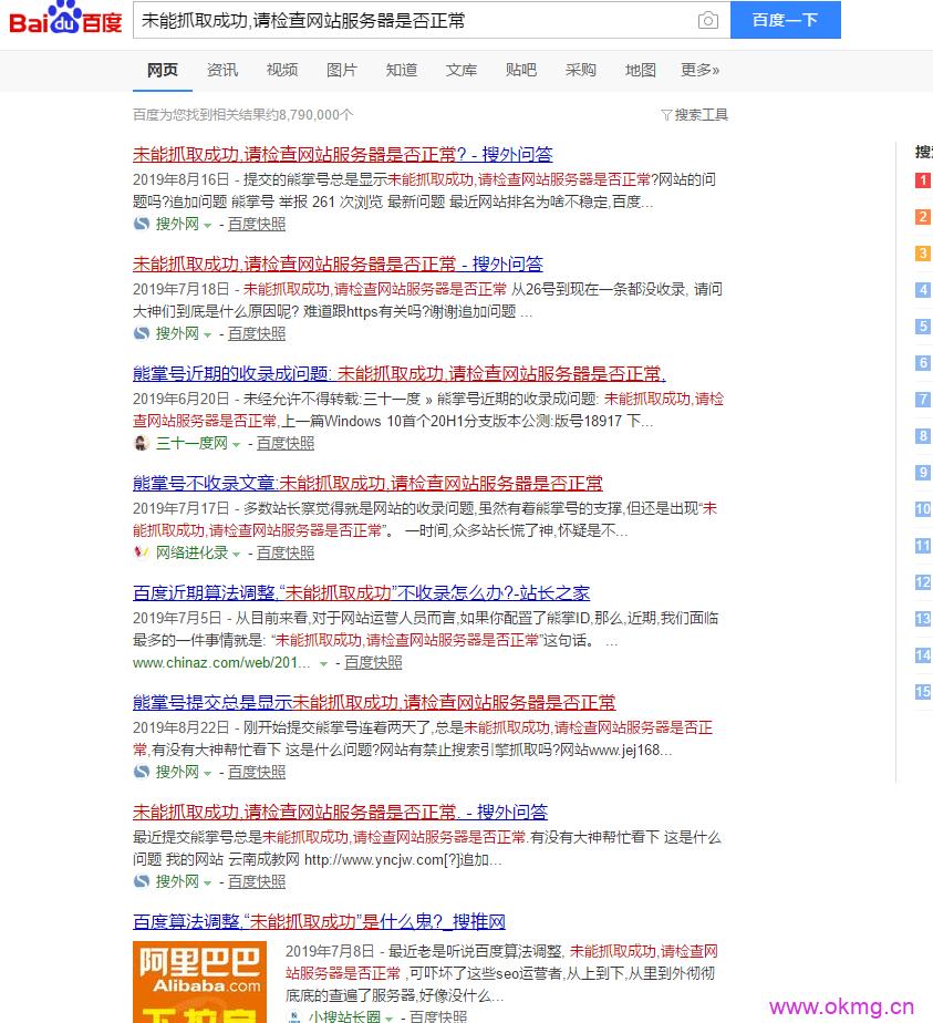 百度熊掌号提交失败?未能抓取成功,请检查网站服务器是否正常?
