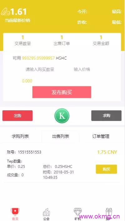 【挖矿系统+手机版】GEC虚拟币区块链挖矿 精品源码 挖矿系统带分销 带K线
