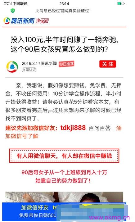 2019微信营销推广引流加好友页面html源码
