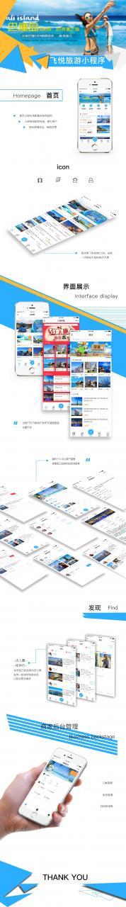 旅游1GUI.jpg