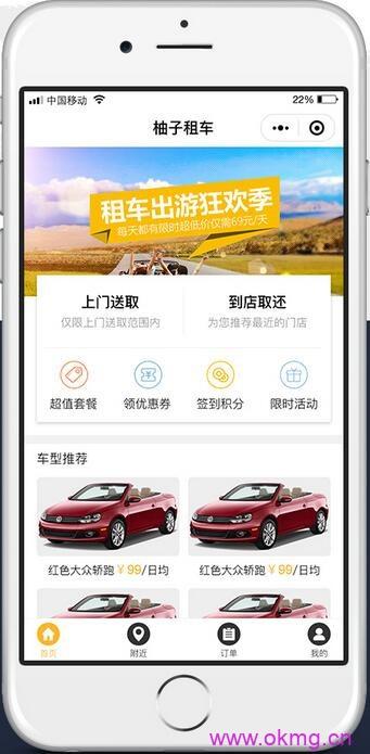 柚子租车V1.3.8小程序汽车出租租赁公司微信小程序
