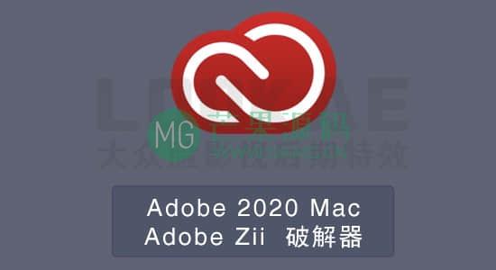 Adobe 2020 Mac 苹果软件补丁破解器 Adobe Zii 5.0.8(2019/12/01)