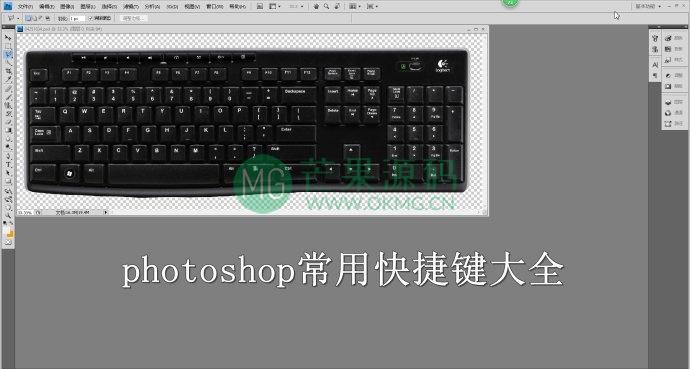 快捷键,photoshop常用快捷键大全