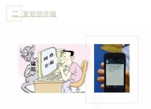 防范电信诈骗小常识