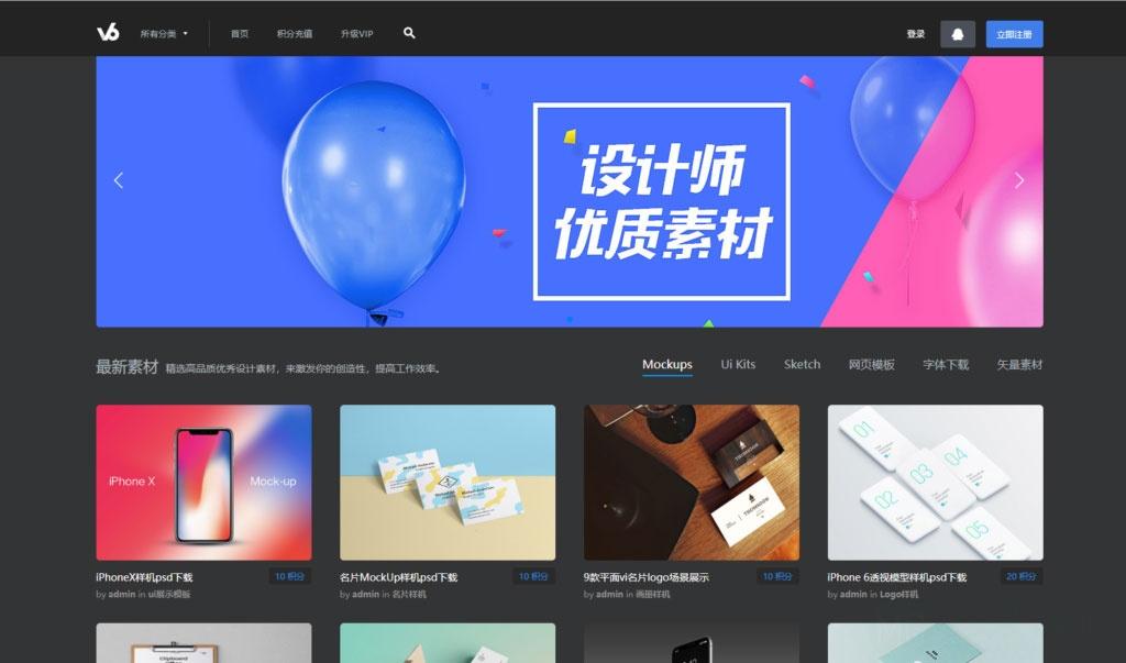 织梦dedecms黑色精美仿v6design设计素材图片资源下载网站模板-芒果源码