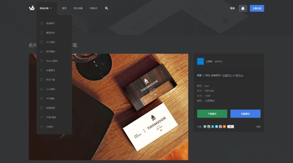 织梦dedecms黑色精美仿v6design设计素材图片资源下载网站模板