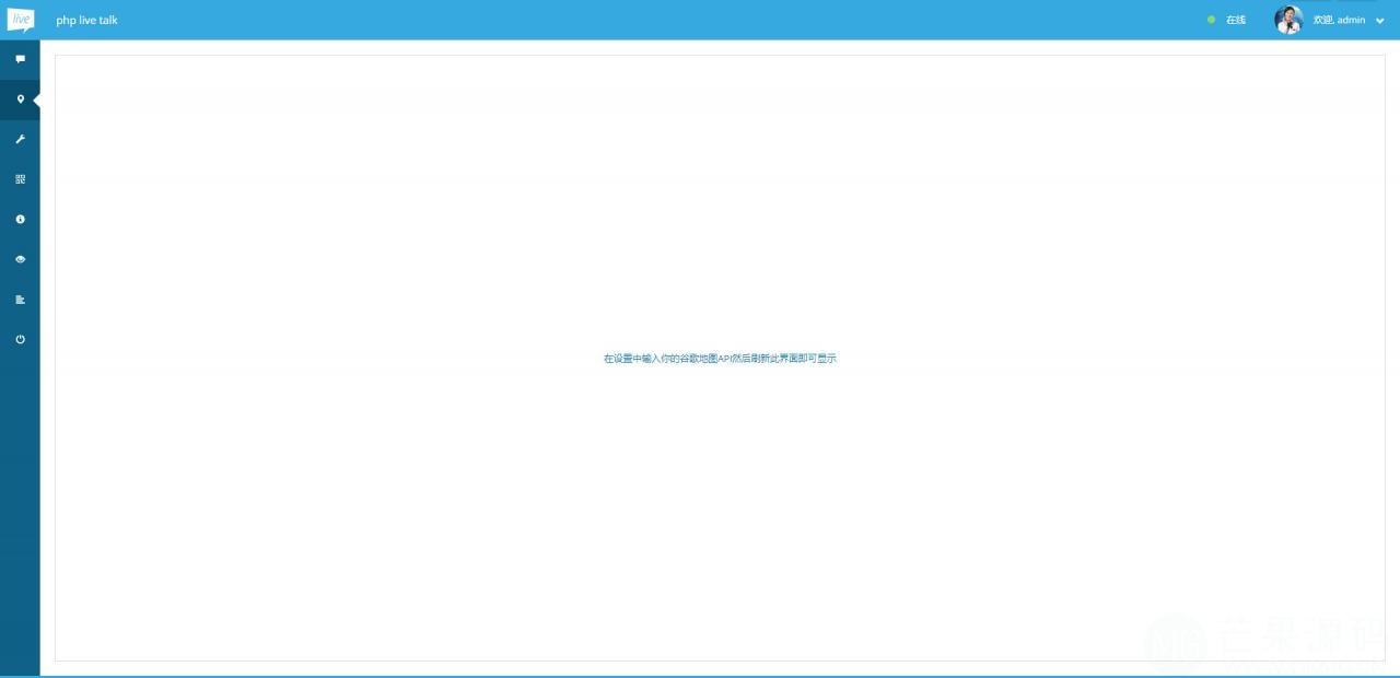 PHP多坐席客服聊天系统源码完美定制版 带原生app+视频教程