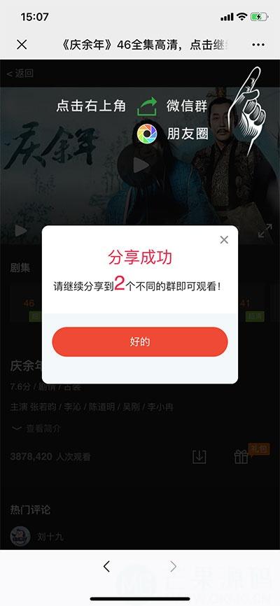 庆余年全集微信分享邀请引流html页面源码