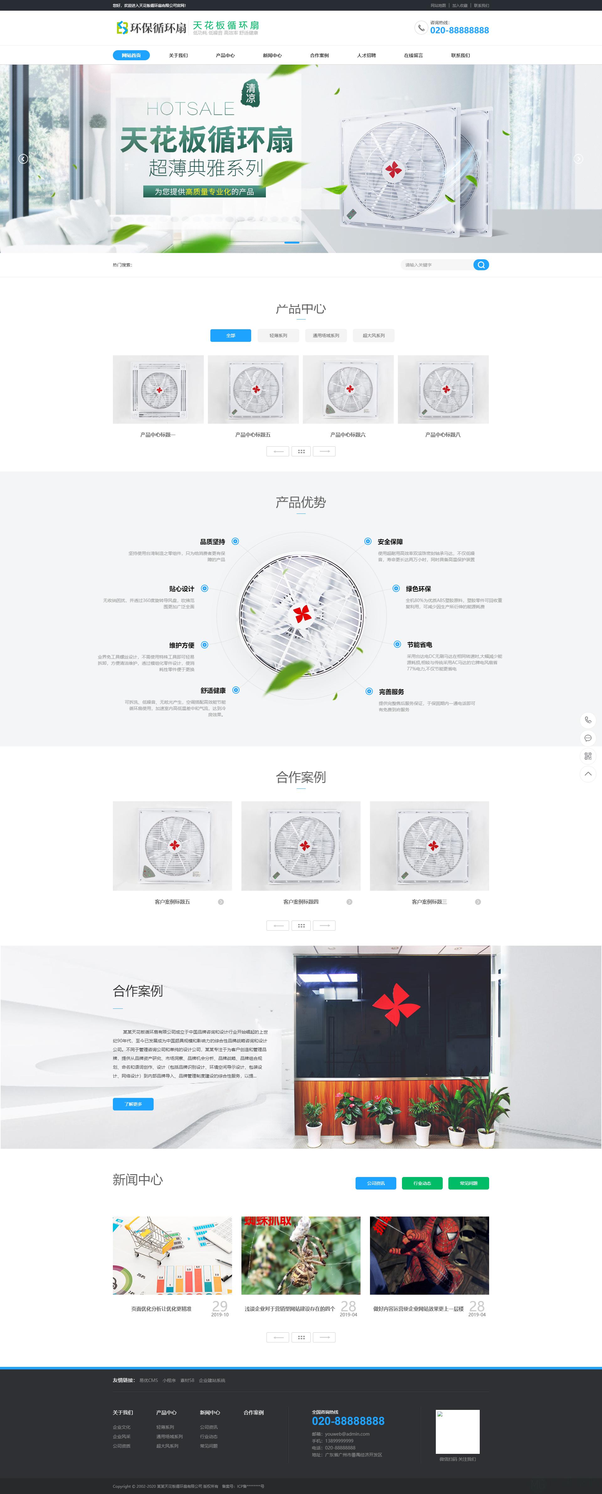 天花板循环扇类网站织梦模板(带手机端)