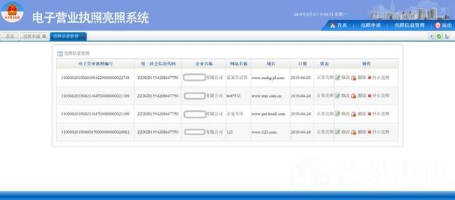电子营业执照亮照系统6月10日正式上线运行(附系统说明,一看就懂)