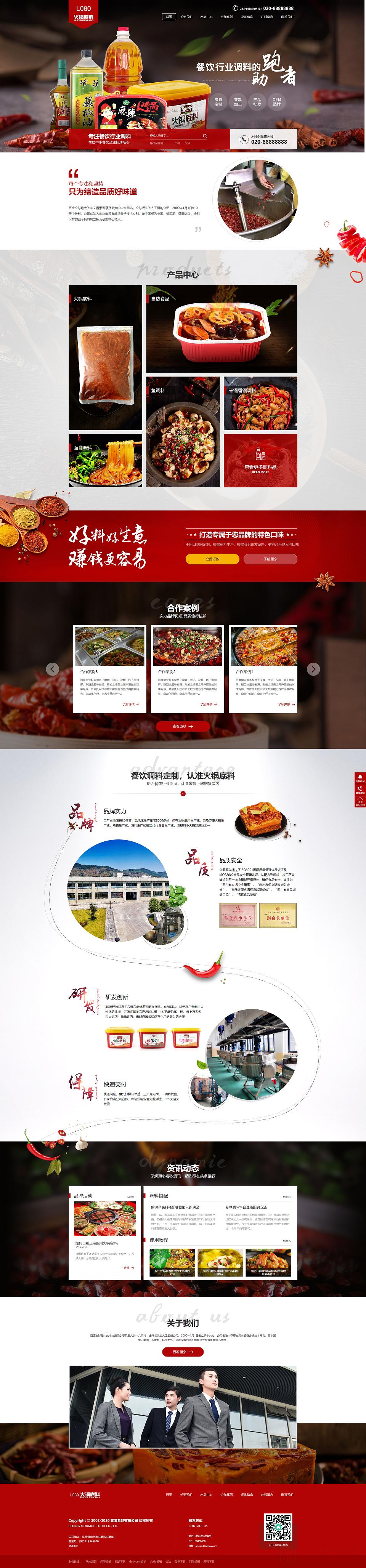 高端火锅底料餐饮调料食品营销型网站织梦模板 红色餐饮加盟网站源码下载