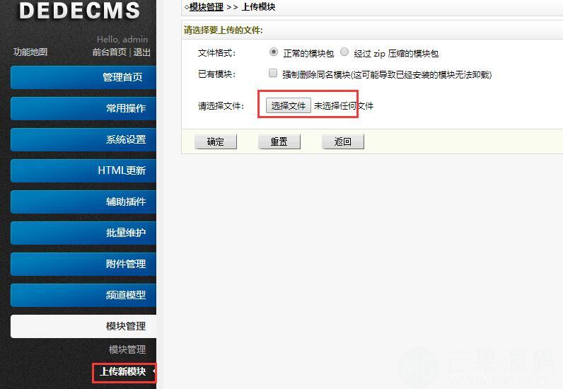 DedeCMS文章自动生成二维码插件安装使用图文教程