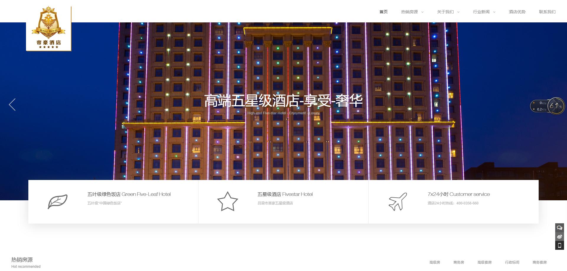 dede织梦集团企业模板可用于酒店 旅游