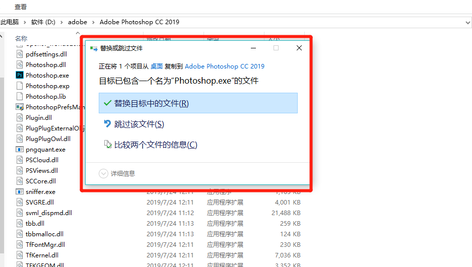 photoshopcc2019破解工具以及教程