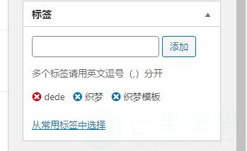 【本站自用】自动为新文章添加已使用过的标签