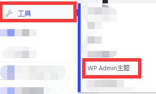 wordpress后台美化插件,WP Admin Theme CD V1.9 汉化版,wp后台插件