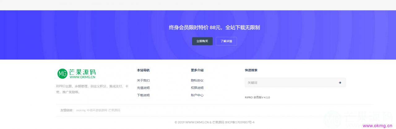 wordpress ripro主题专用友情链接+自助申请教程
