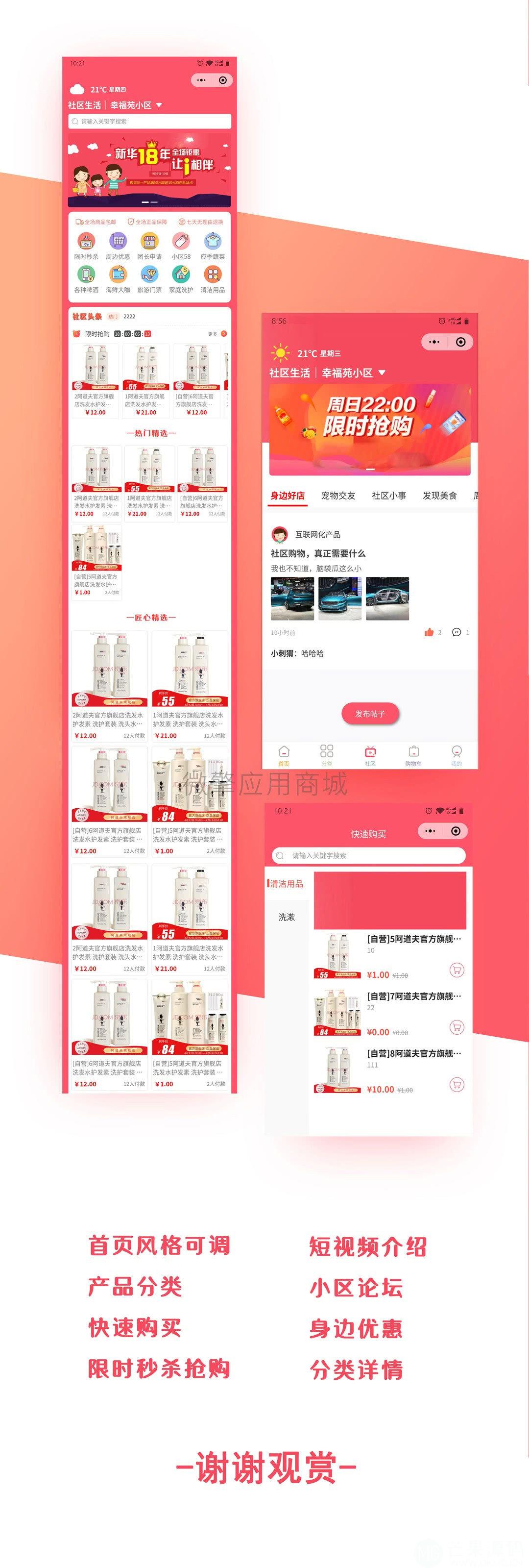 奇店社群社区团购 V4.7.6安装更新包 微信小程序