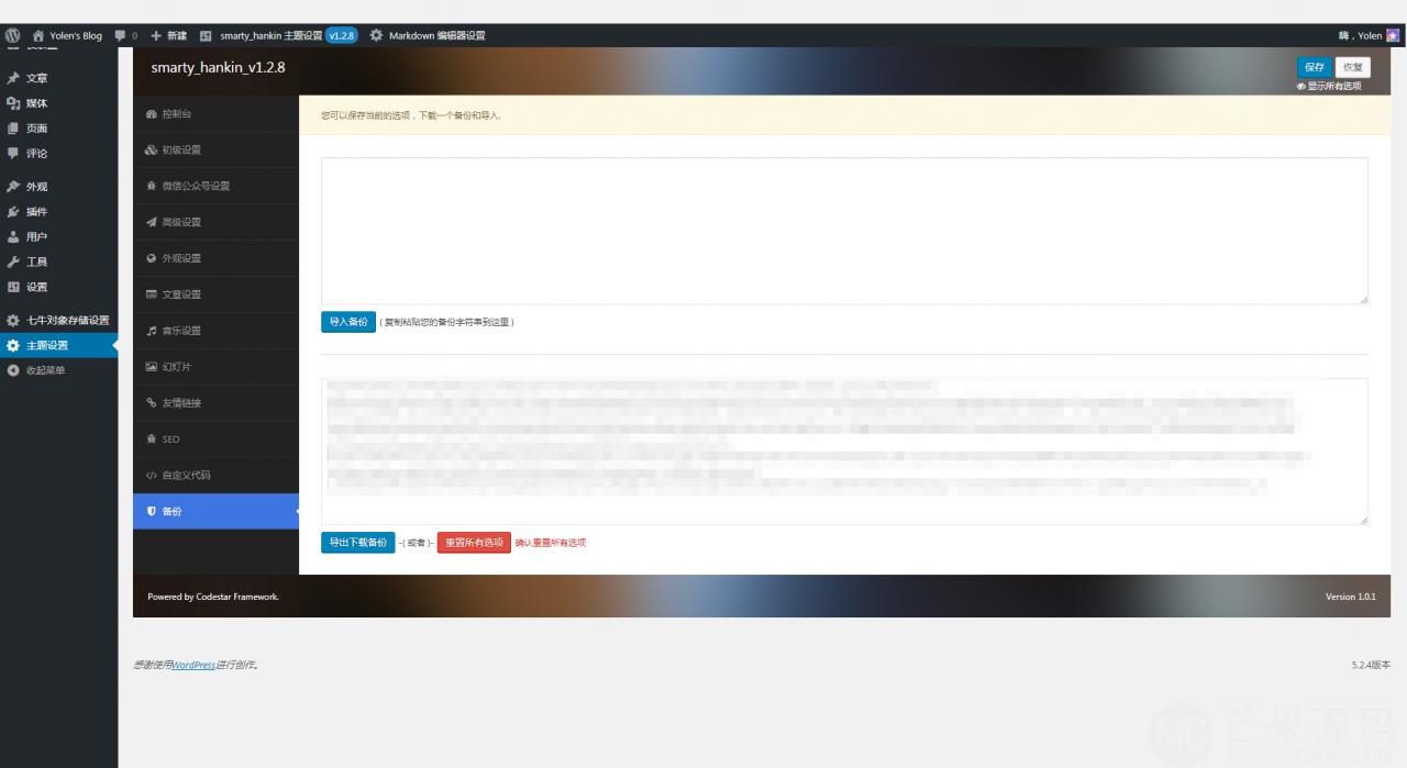 一款免费开源wordpress主题 smarty_hankin